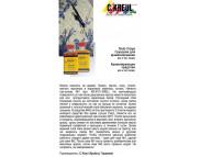 """Флаер:Грундлак для кракелирования """"Solo Goya""""(№1) и кракелирующее средство""""Solo Goya""""(№2) (ОПТ)"""