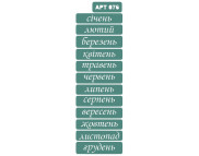Трафарет самоклеющ.многораз.14х19,5см № 076 МЕСЯЦЫ НАДПИСИ УКР.ЯЗ.