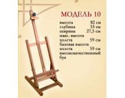 Мольберт настольный студийный(Н-образный) №10 h82см