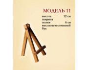 Мольберт настольный (А-образный) №11 h12см