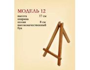 Мольберт настольный (А-образный) №12 h17см