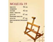 Мольберт настольный (Н-образный) №19 h36см