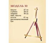 Мольберт настольный складной(А-образный) №30 h67см