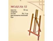 Мольберт настольный (Н-образный) №52 h52см