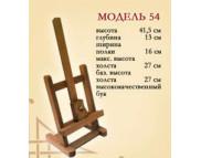 Мольберт  настольный студийный (Н-образный) Valencia №54 h51,5см