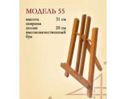Мольберт  настольный (Н-образный) Valencia №55 h31см