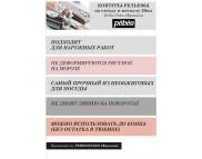 Pebeo Рекламный плакат А-3 Контур-рельеф прочный по стеклу и мет  Vitrail P-390000-P-774000 Pebeo(Пебео) Франция