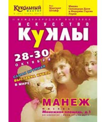 """Журнал"""" Кукольный мастер""""№ 31 осень 2011"""