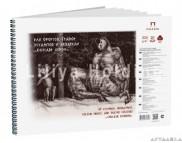 """*Альбом для офортов, гравюр, эстампов и акварели 250гр ЛЛХ """"Кентавр Хирон"""" 20л А2"""