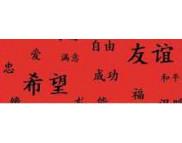 """RR п Калька """"Азиатские иероглифы"""" 115г 21х30см(21х30см) ЧЕРНЫЕ НА КРАСНОМ"""