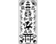 """Наклейка 10х23см """"Китайские мотивы"""" ЗОЛОТО"""