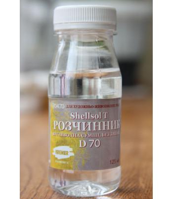 Разбавитель Shellsol D 70 (углеводная смесь) слабопахнущий 125мл