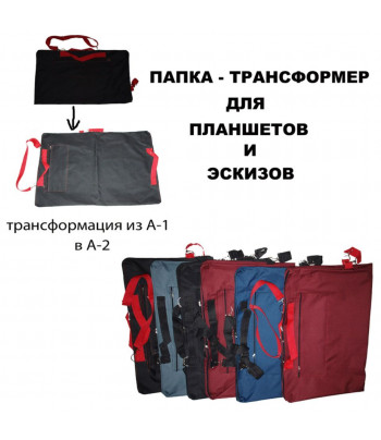 """Папка-сумка """"Трансформер"""" мягкая А2-А1 ЦВЕТНАЯ"""