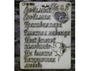 """Высечка из картона 008 Надписи """"Любовь"""""""