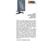 """Флаер:Javana покрывной маркер """"Opak"""" для светлой и темной ткани (2-4 мм) (стирка 40*)ОПТ"""