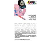Флаер:JavanaTex Glitter маркер для светлой и темной ткани (2-4 мм) (стирка 40*)ОПТ