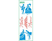 Трафарет декоративный 11х32см 2028 ГАВОТ