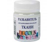 *Разбавитель для красок по ткани Decola ЗХК 50мл