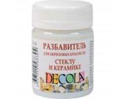*Разбавитель для красок по стеклу и керамике Decola  50мл